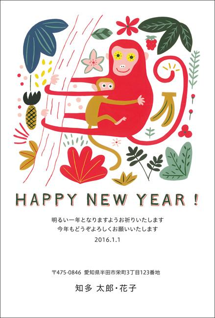 2016step-nenga-mihon002