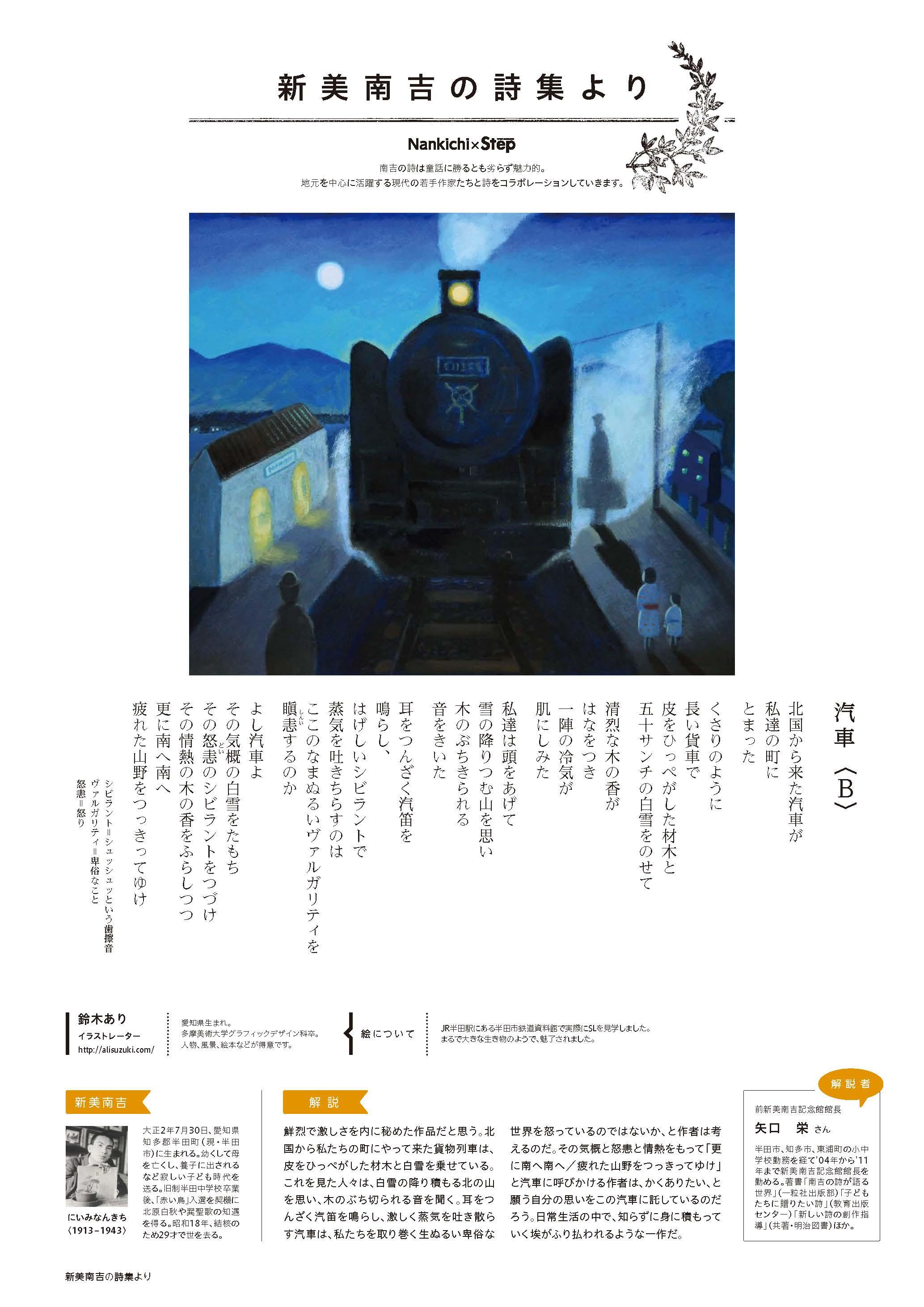 nankichi-1412-kisha